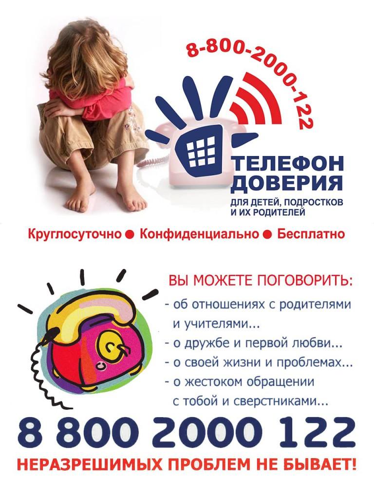 telefon-doveriya (1)